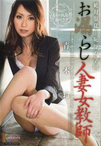 絕對服從-恥辱的學園 漏尿的人妻女教師 青木玲