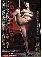 女殺殘酷昇天繩縛物語 加納綾子