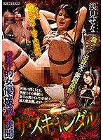 醜聞 世界級女優破滅的醜聞 淺見瀨菜